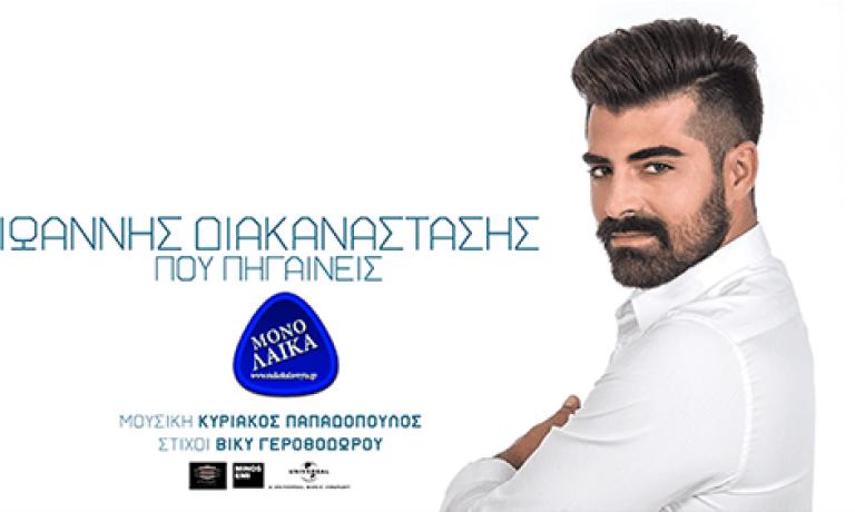 Ioannis Diakanastasis – Pou Pigaineis