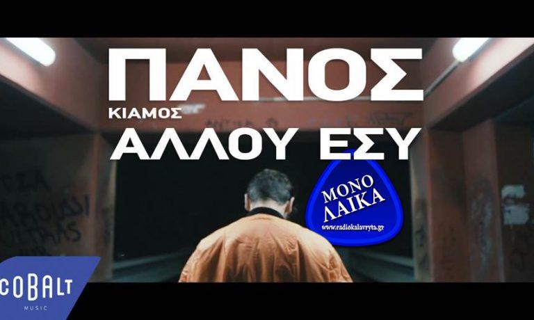 ΠΑΝΟΣ Κιάμος – ΑΛΛΟΥ ΕΣΥ – ΝΕΟ SINGLE & video clip