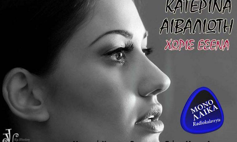 KATERINA AIBALIOTH XWRIS ESENA