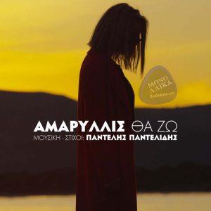 amaryllis_tha_zo