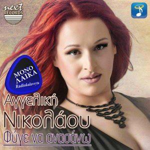 Aggeliki Nikolaou Fyge na anasano