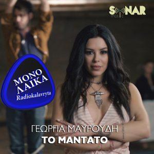 Georgia Mayroydh To Mantato