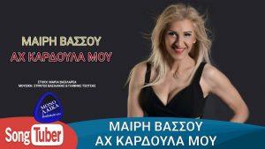 MAIRY VASOY AX KARDOYLA MOY