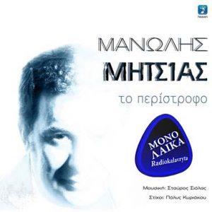 Manolis Mitsias - To Peristrofo