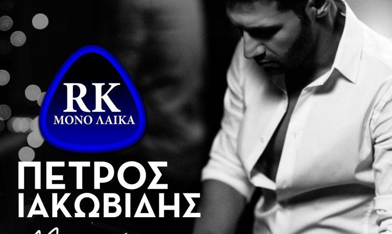 Πέτρος Ιακωβίδης Μην Τολμήσεις  Κυκλοφόρησε η νέα του επιτυχία