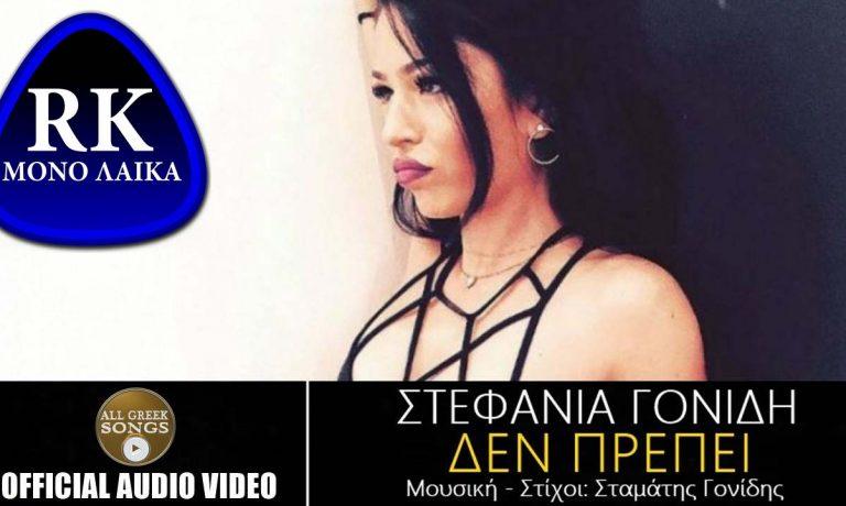Stefania Gonidi – Den Prepei