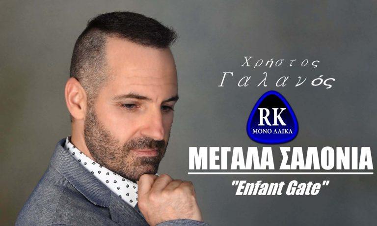 XRHSTOS GALANOS MEGALA SALONIA
