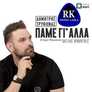 Dimitris Trifonas Pame Gi' Alla