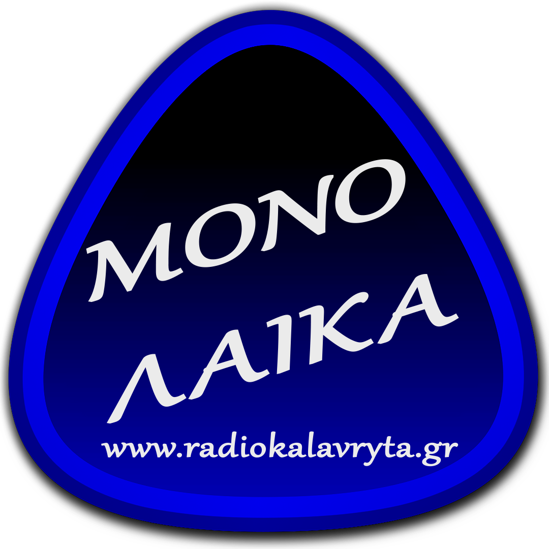 Radiokalavryta Μόνο Λαϊκά