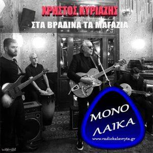 Christos Kiriazis - Sta Vradina Ta Magazia