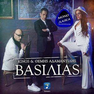 KINGS THEMIS ADAMANTIDIS VASILIAS