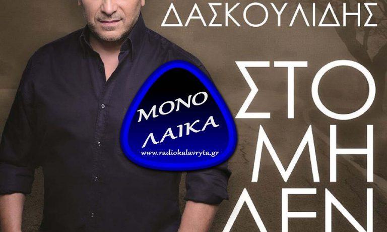 Giorgos Daskoulidis – Sto miden