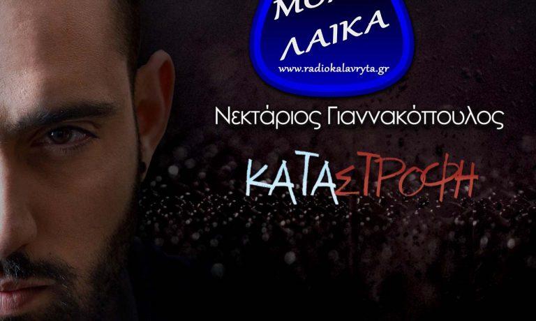 Nektarios Giannakopoylos Katastrofh