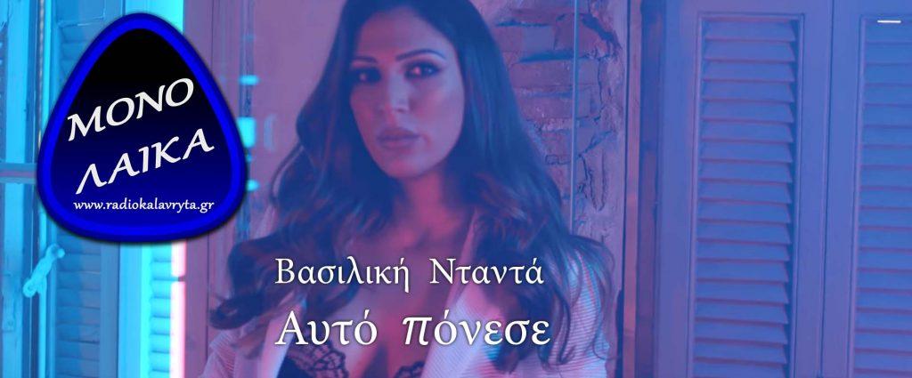 Vasiliki Ntanta - Auto Ponese