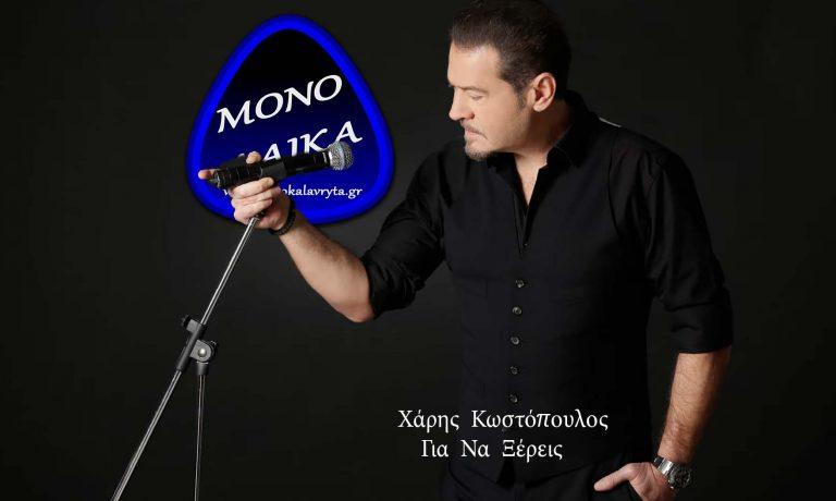 Χάρης Κωστόπουλος – Για Να Ξέρεις