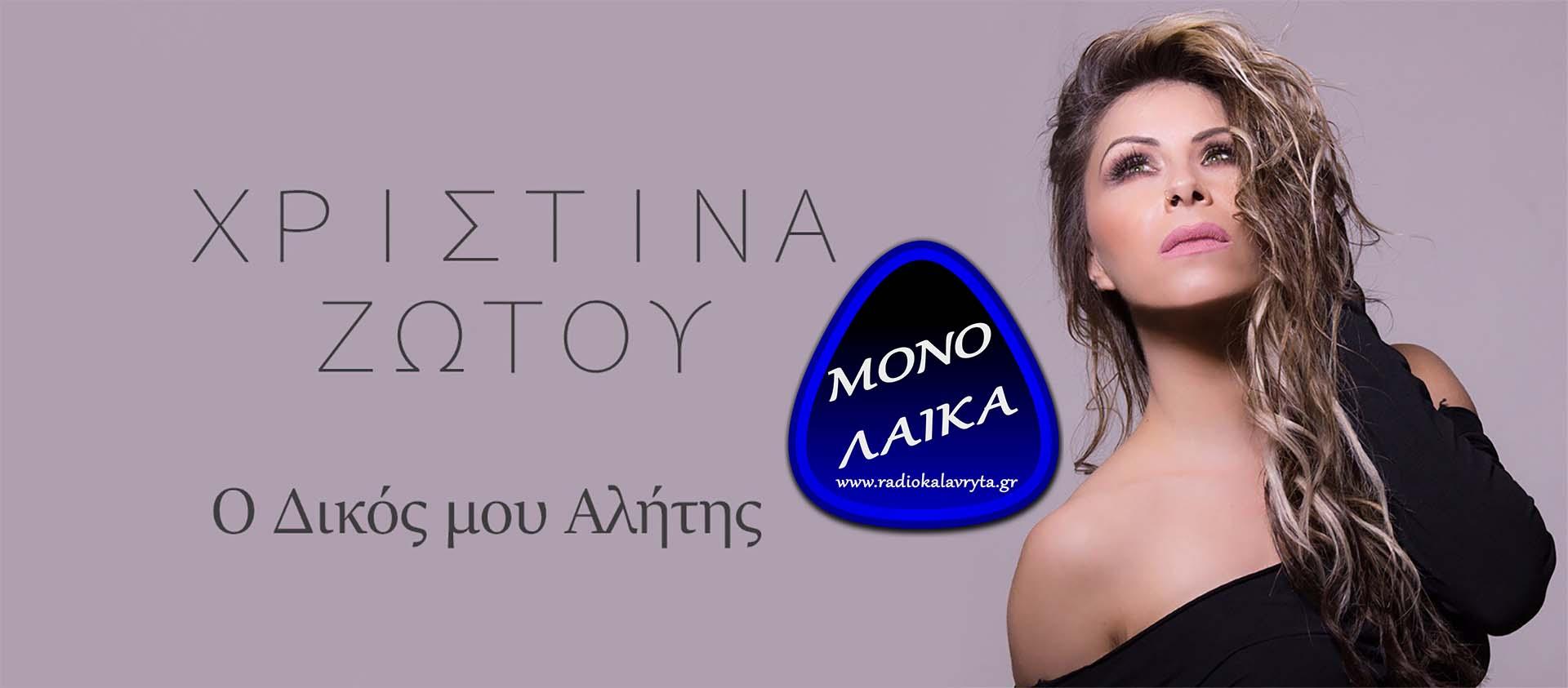 mono laika μονο λαικα ΜΟΝΟ ΛΑΙΚΑ
