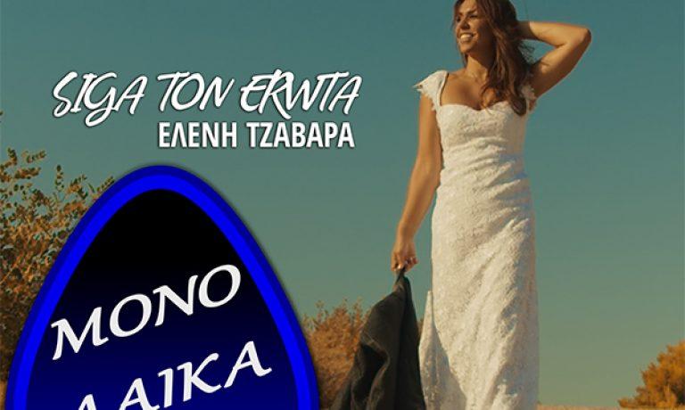 Ελένη Τζαβάρα Σιγά τον έρωτα