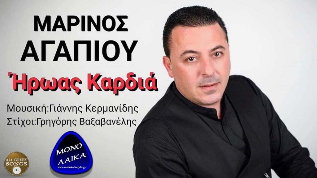 MARINOS AGAPIOU - IROAS KARDIA
