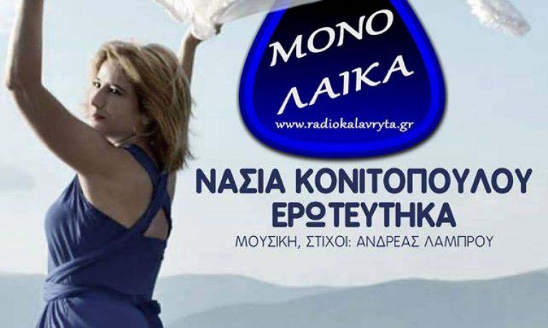 Nasia Konitopoyloy Eroteythka