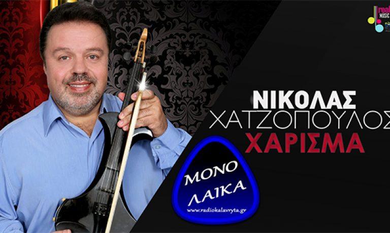 Νικόλας Χατζόπουλος  Χάρισμα