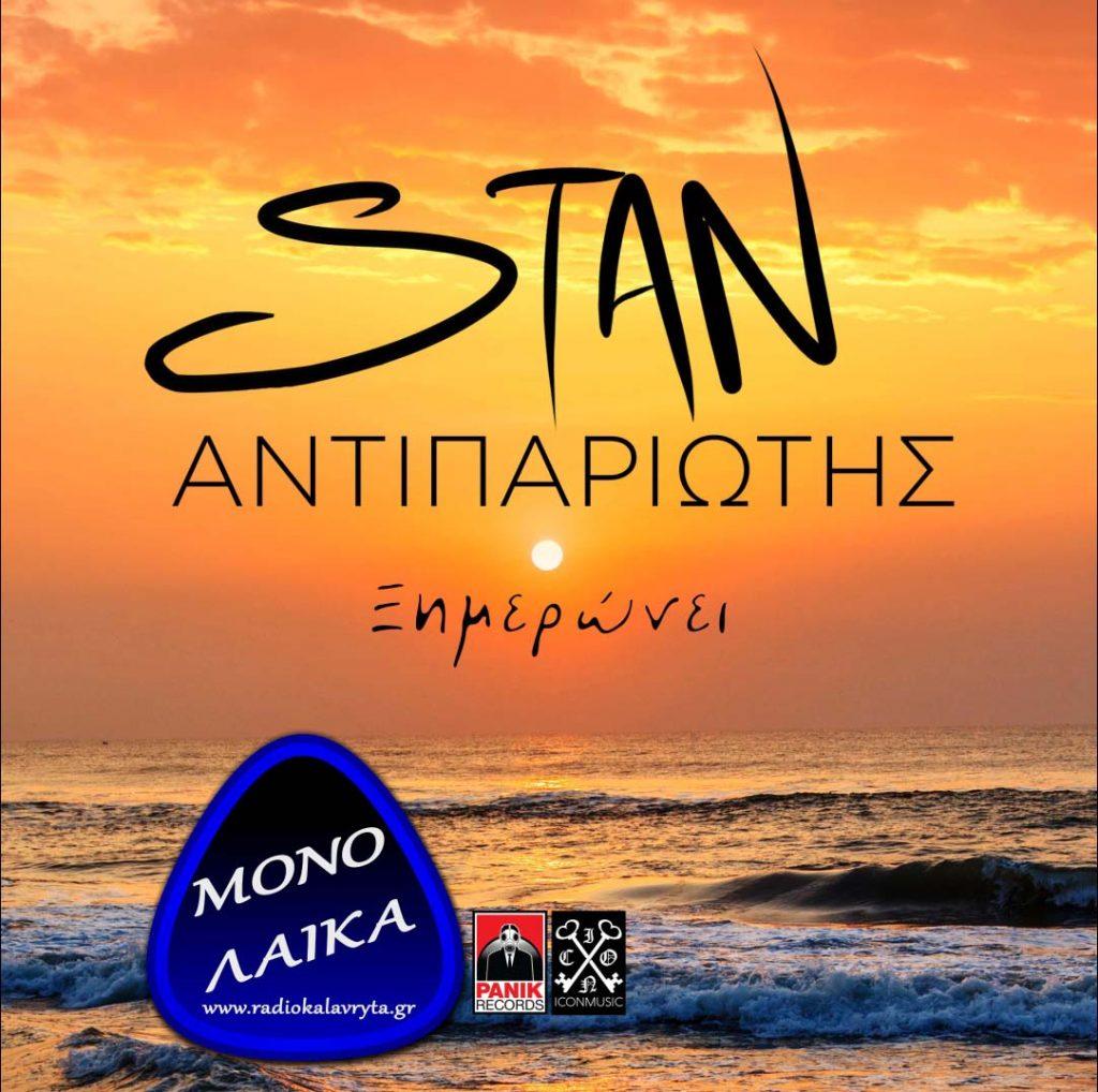Stan - Ximeroni