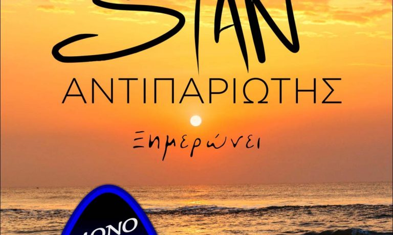 STAN ΑΝΤΙΠΑΡΙΩΤΗΣ – ΞΗΜΕΡΩΝΕΙ