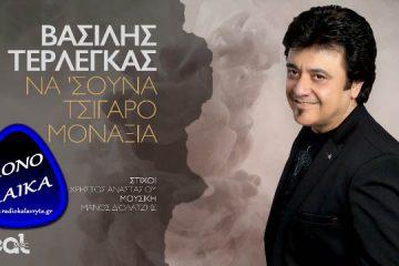 Vasilis Terlegkas - Na 'Souna Tsigaro Monaxia