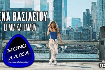 Lena Vasileiou 'Epatha Kai 'Ematha