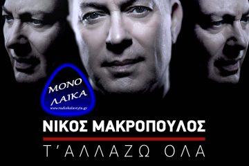 Nikos Makropoulos T´allazo ola