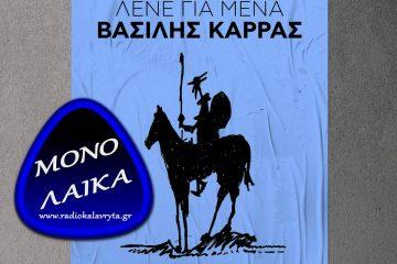 vasilis-karras-lene-gia-mena-manos-xydous