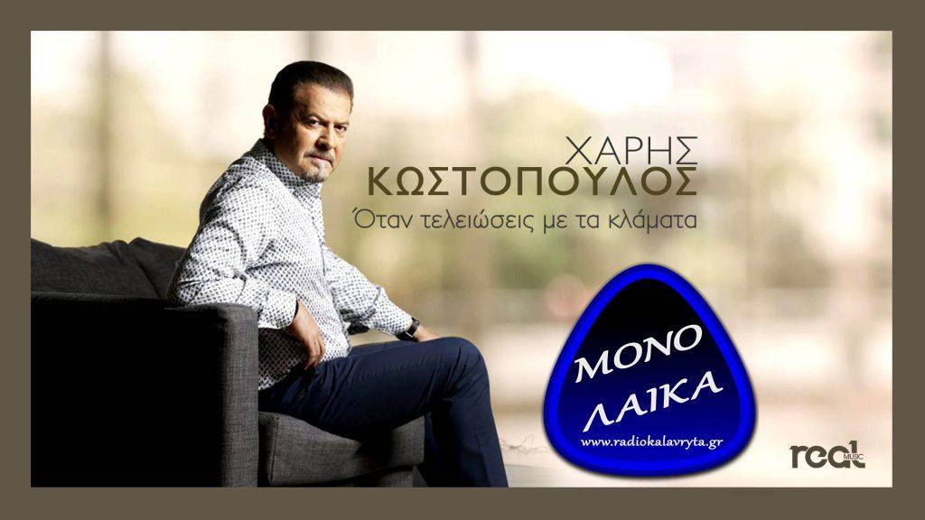 Charis Kostopoulos Otan teleioseis me ta klamata