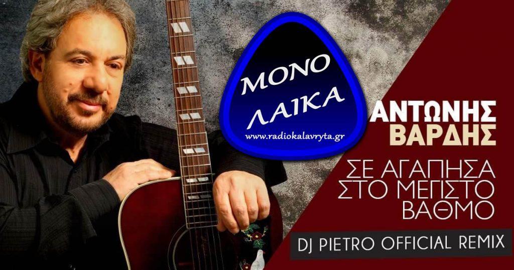 DJ Pietro To Official Remix tou se agapiméno tragoúdi tou Antóni Vardí