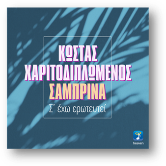 kostas-charitodiplomenos-samprina-s-echo-eroteftei